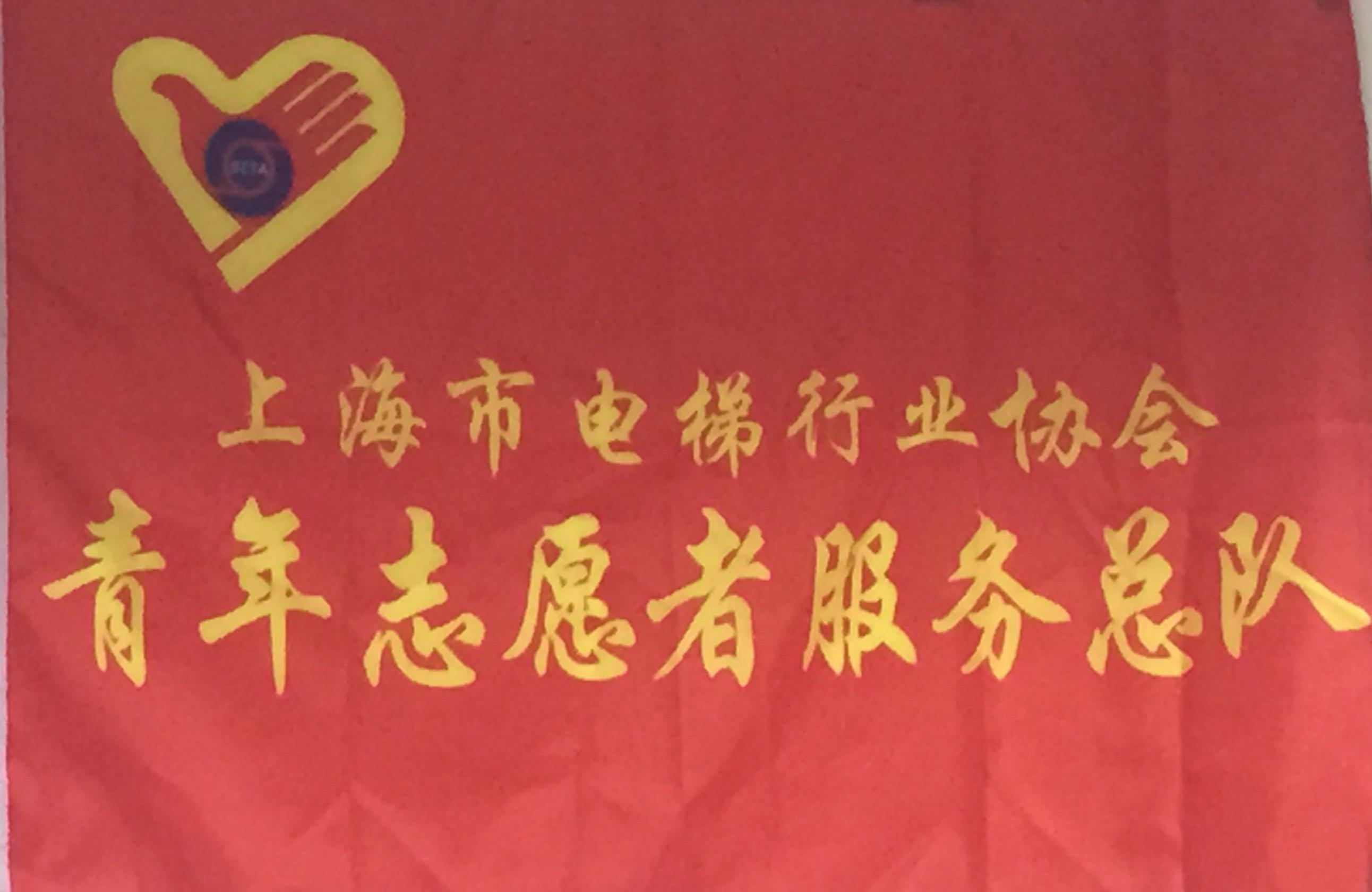 上海电梯行业青年志愿者电梯安全宣传公益日活动新闻发布会召开 -上