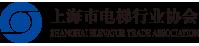 上海市电梯行业协会