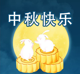 上海市电梯行业协会祝您中秋节快乐