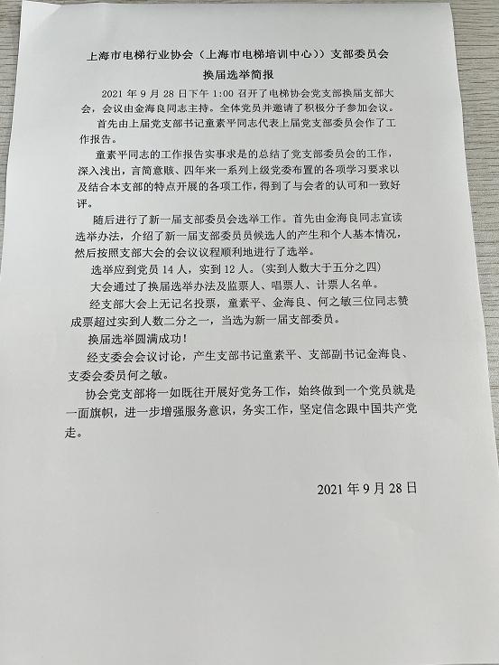 上海市电梯行业协会(上海市电梯培训中心)支部委员会换届选举简报