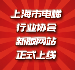 上海市电梯行业协会新版网站上线啦!